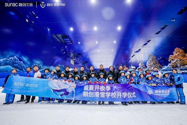 助力滑雪运动纵深发展:融创滑雪学校正式开学