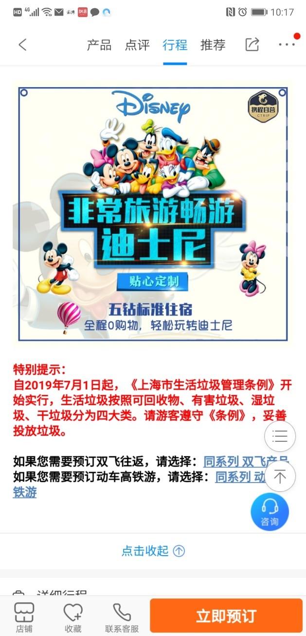 """携程:在上海推出""""垃圾分类旅游无忧""""活动"""