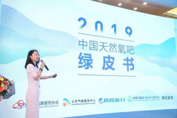 中国气象局&携程:2019中国天然氧吧绿皮书