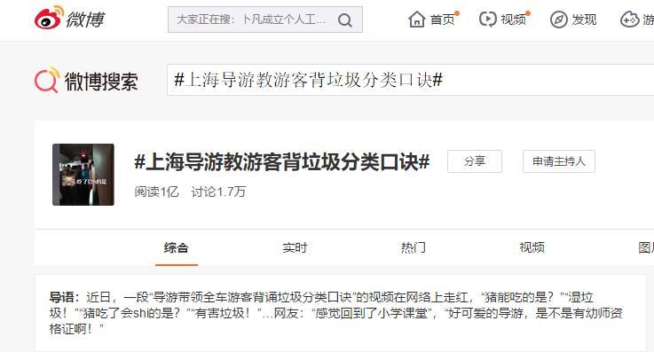 携程:上海导游教游客背垃圾分类口诀走红