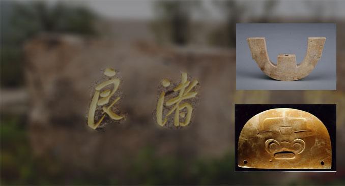 良渚古城:申遗成功 成为中国第55处世界遗产