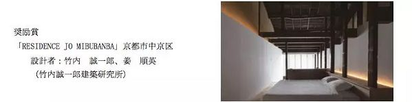 有一居:比肩利兹卡尔顿 获京都建筑年度大奖