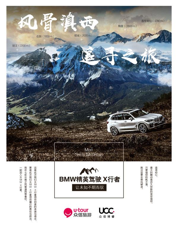 众信旅游集团:与BMW精英驾驶合作再升级