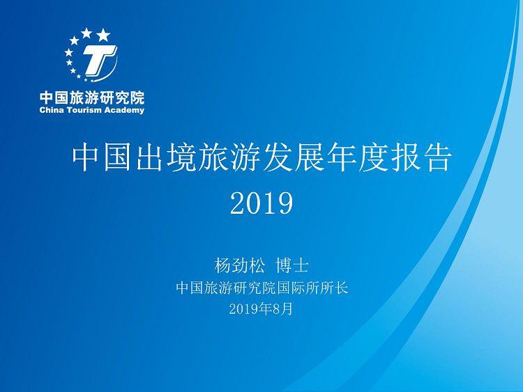 中国出境旅游发展年度报告2019_01