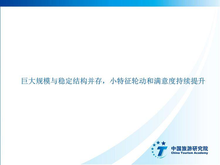 中国出境旅游发展年度报告2019_03