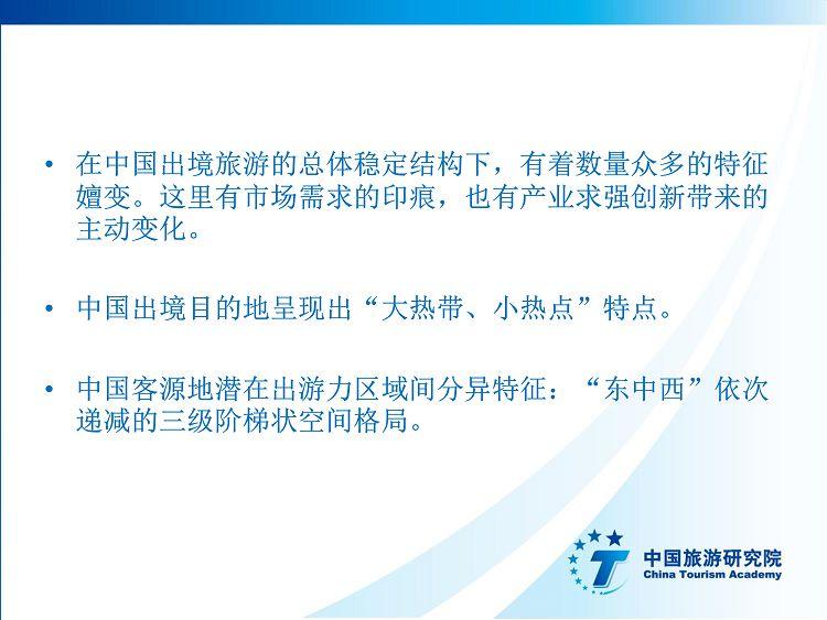 中国出境旅游发展年度报告2019_10