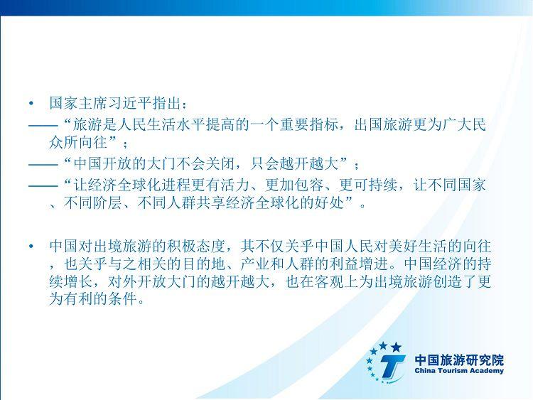 中国出境旅游发展年度报告2019_14