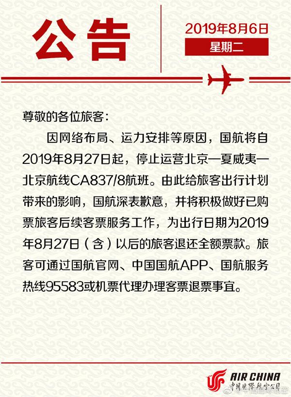 国航:8月27日起将停运北京-夏威夷航线航班