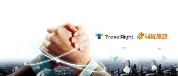 同程旅游:携手TravelRight升级理赔服务