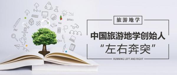 """陈安泽:中国旅游地学创始人的""""左右奔突"""""""