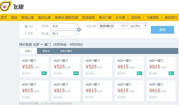 """飞猪:中秋火车票今起发售 热门线路""""秒光"""""""