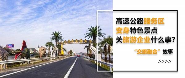 高速公路服务区变身特色景点,关旅企什么事?