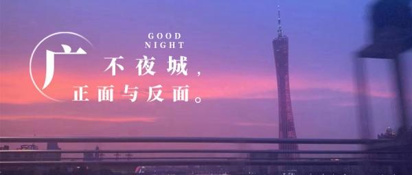 广州不睡觉:不夜城的正面与反面