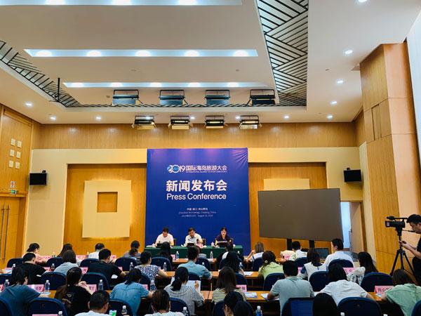 2019国际海岛旅游大会将于8月28日在舟山举行