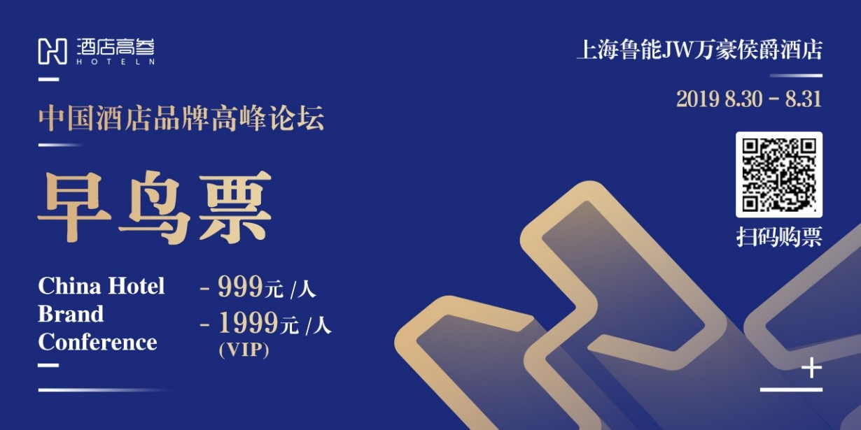 2019中国酒店品牌高峰论坛将于上海举办