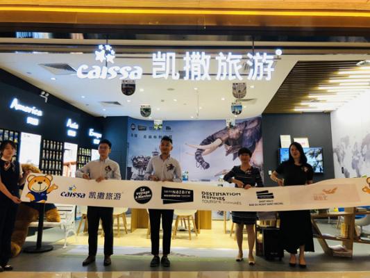 凯撒旅游:首家法国布列塔尼主题店落地北京