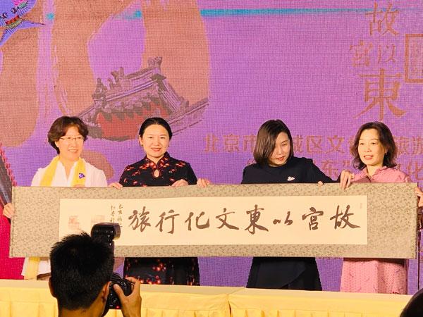 """凯撒旅游成""""故宫以东""""文化行旅项目特约合作伙伴"""