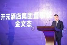 开元酒店:陈妙林任非执行董事 金文杰连任董事长