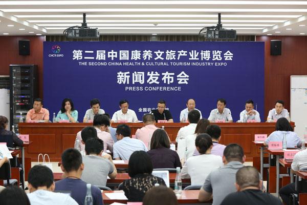 中国康养文旅产业博览会11月北京盛大启幕