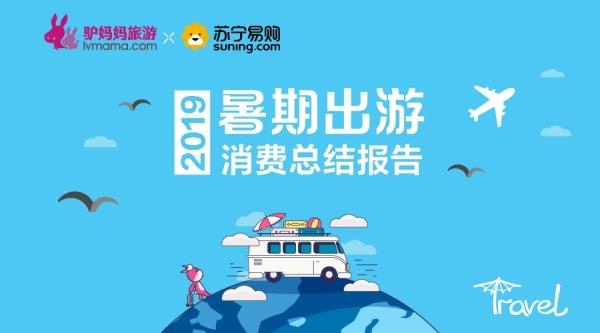 驴妈妈&苏宁易购:2019暑期出游消费总结报告
