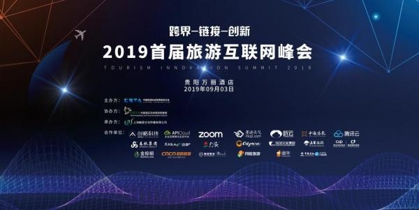 2019首届旅游互联网峰会将于贵阳举行