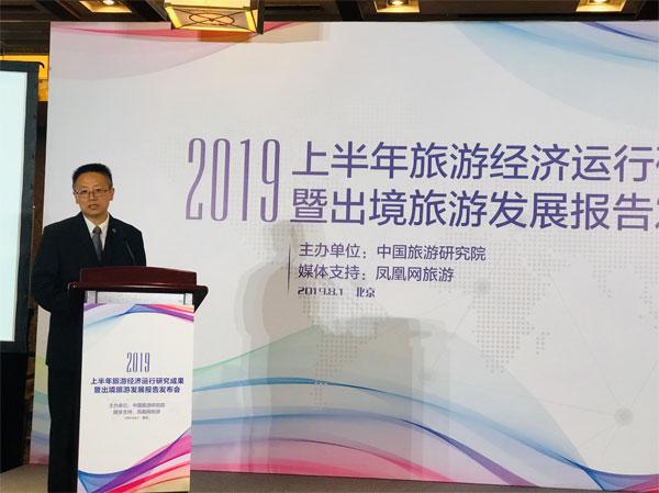 旅游研究院:中國出境旅游發展年度報告2019