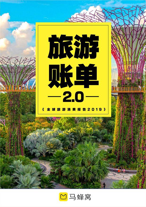 马蜂窝旅游账单2.0:全球旅游消费报告2019