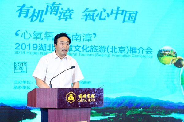 2019湖北南漳文化旅游推介会在京召开