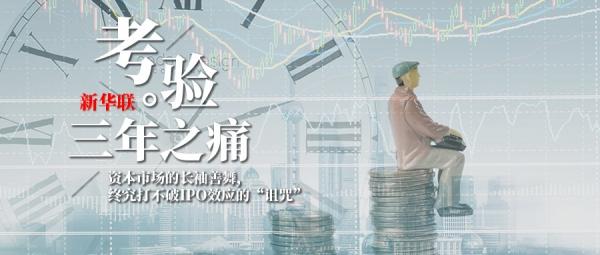 """新华联:打不破的IPO效应的""""诅咒"""""""