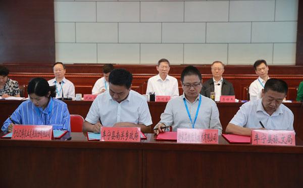 途家民宿与丰宁县达成合作:助力旅游扶贫公益