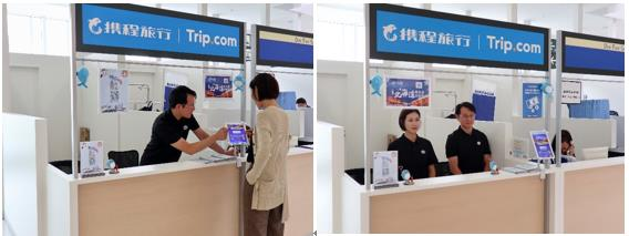 携程:首推日本服务柜台 主打本地旅游服务