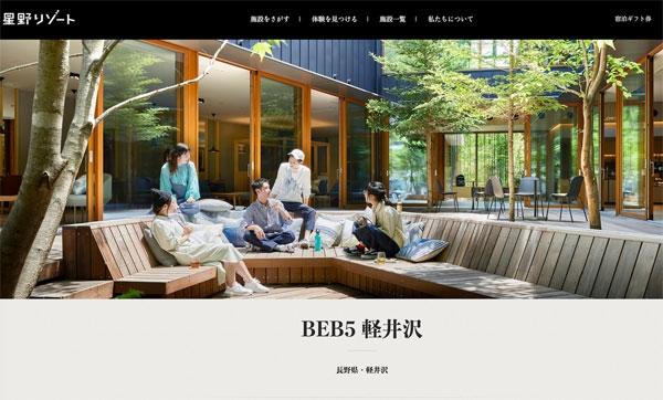让人们出门旅行:日本酒店巨头星野的创新之举