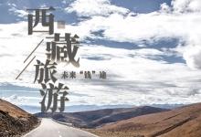 首次半年度盈利的西藏旅游,算是成绩合格么?