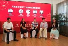 文旅融合首家新型智库:人民文旅智库在京成立