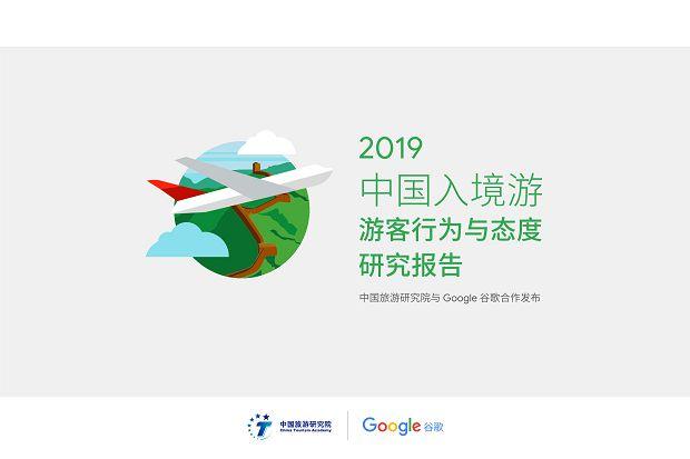中国旅游研究院和Google谷歌 - 2019中国入境游游客行为与态度分析报告》_01