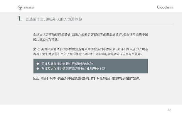 中国旅游研究院和Google谷歌 - 2019中国入境游游客行为与态度分析报告》_43
