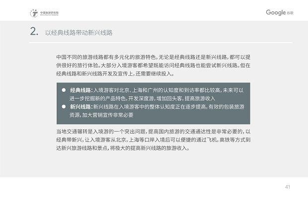 中国旅游研究院和Google谷歌 - 2019中国入境游游客行为与态度分析报告》_44