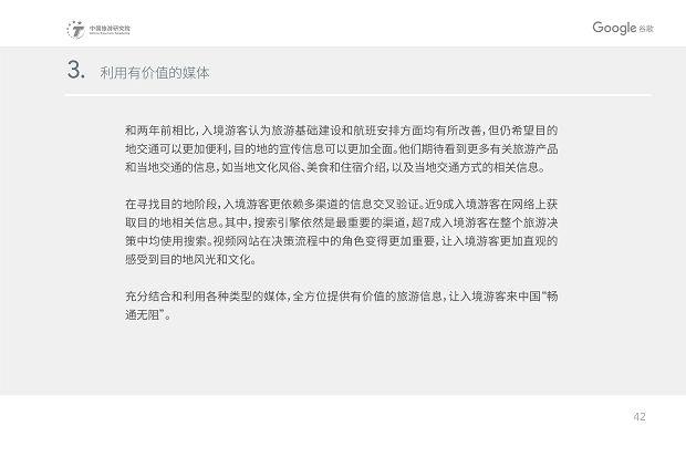 中国旅游研究院和Google谷歌 - 2019中国入境游游客行为与态度分析报告》_45