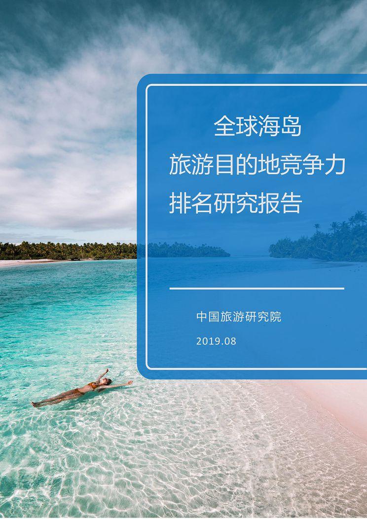 数据:全球海岛旅游目的地竞争力排名研究报告