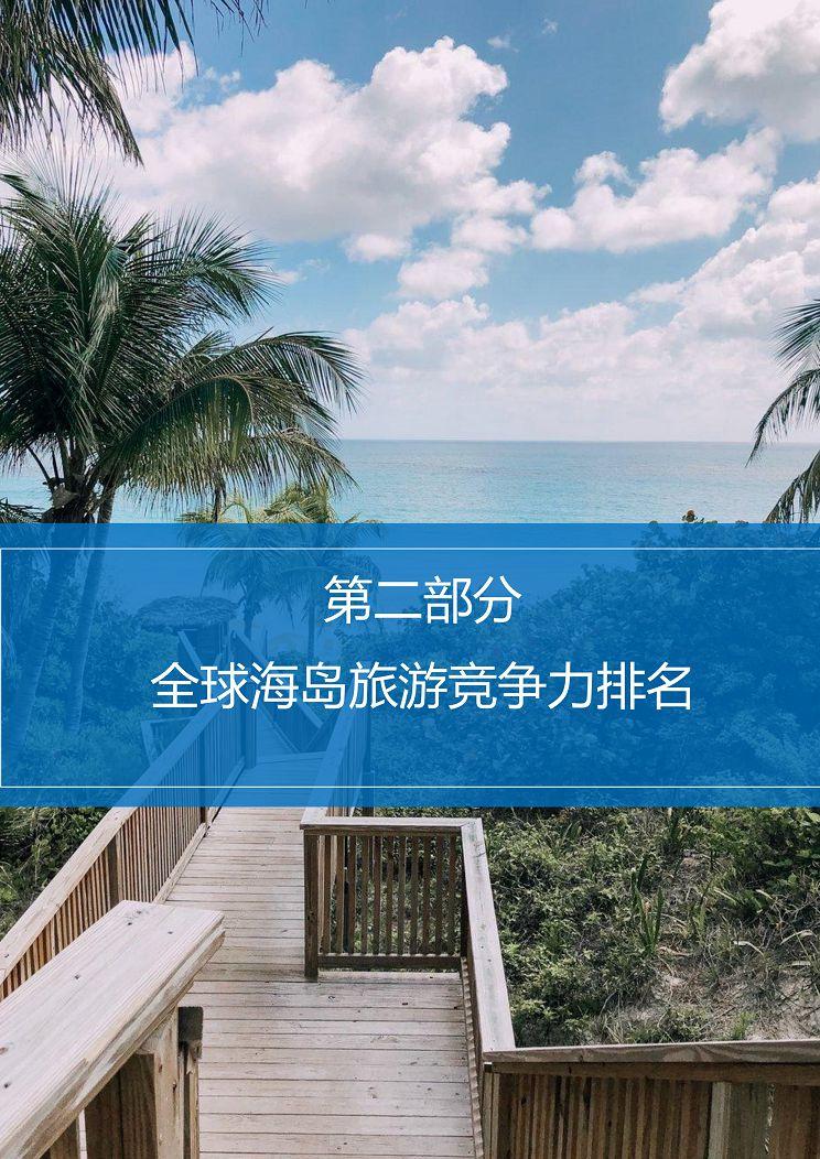全球海岛旅游目的地竞争力排名研究报告20190822(1)_10