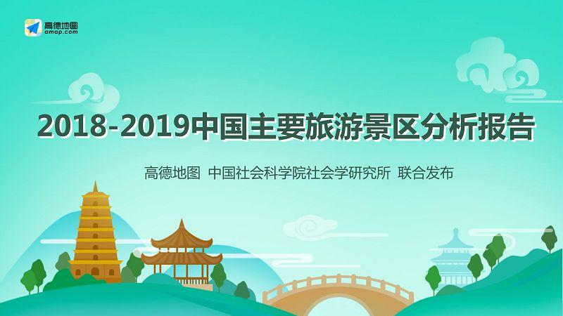 2018-2019中国主要旅游景区分析报告(final)_01
