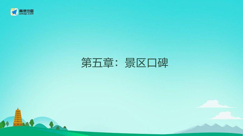 2018-2019中国主要旅游景区分析报告(final)_21