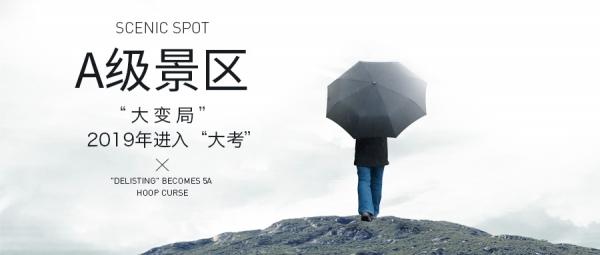"""A级景区的""""大变局"""":2019年进入""""大考"""""""