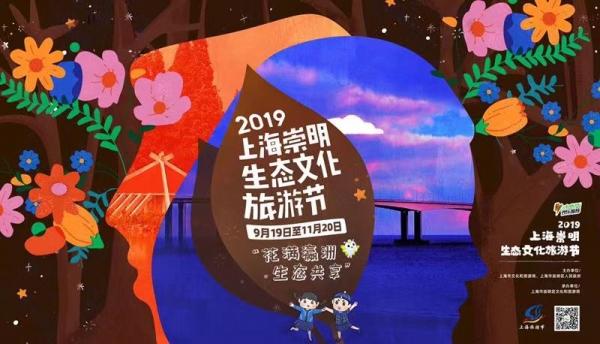 2019上海崇明生态文化旅游节9月19日将启幕