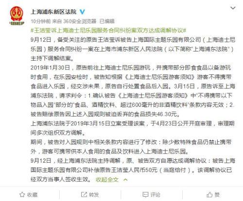 上海:大学生诉迪士尼禁带饮食案达成调解