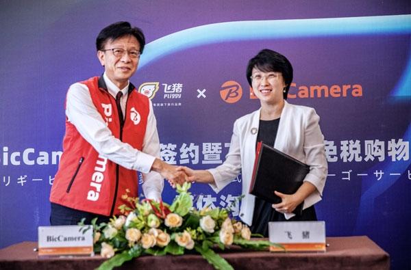 BicCamera进驻飞猪购:为访日中国游客免费送货