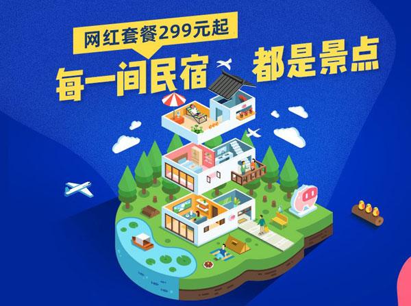 小猪:飞猪超级品牌日成交同比增长500%