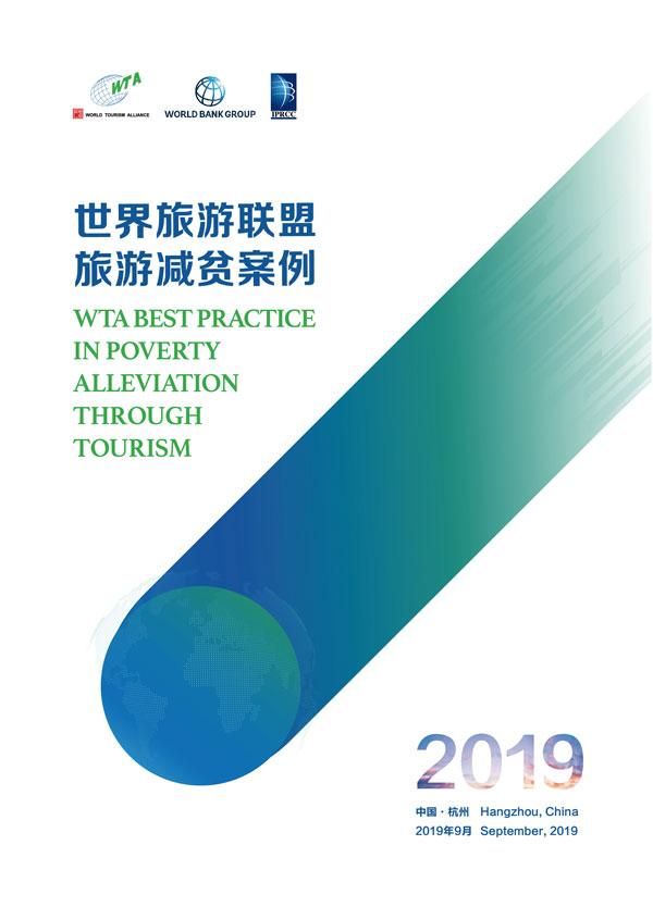 湘湖对话:将发布《2019世界旅游联盟减贫案例》