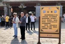 恭王府博物馆:将于9月15日起有序开放