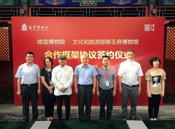 故宫博物院:与恭王府博物馆签署合作框架协议